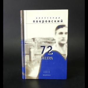 Покровский Александр Михайлович - 72 метра. Книга прозы