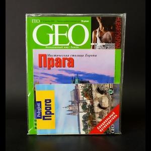 Авторский коллектив - Geo №9 сентябрь 2000