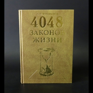 Кондрашов А. - 4048 законов жизни