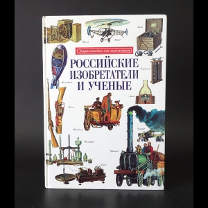 Черненко Геннадий  - Российские изобретатели и ученые. Энциклопедия для школьников