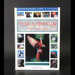 Калашников Виктор - Чудеса природы. Животный мир
