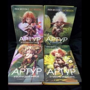 Бессон Люк - Артур и минипуты (комплект из 4 книг)