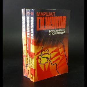 Жуков Г.К. - Маршал Г.К. Жуков Воспоминания и размышления (комплект из 3 книг)
