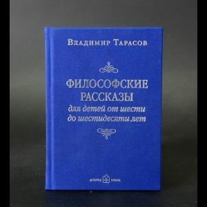 Тарасов Владимир - Философские рассказы для детей от шести до шестидесяти лет
