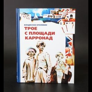 Крапивин Владислав - Трое с площади Карронад
