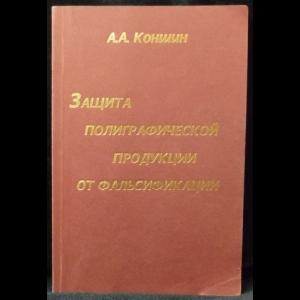 Коншин А.А. - Защита полиграфической продукции от фальсификации