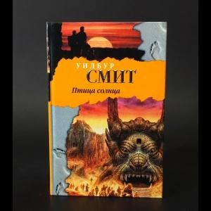 Смит Уилбур - Птица солнца