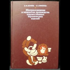 Акунова Л.Ф., Приблуда С.З. - Материаловедение и технология производства художественных керамических изделий