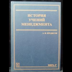 Кредисов А.И. - История учений менеджмента