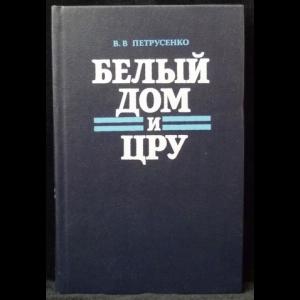 Петрусенко В.В. - Белый дом и ЦРУ