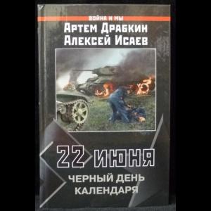 Драбкин А.В., Исаев А.В. - 22 июня. Черный день календаря (+CD)
