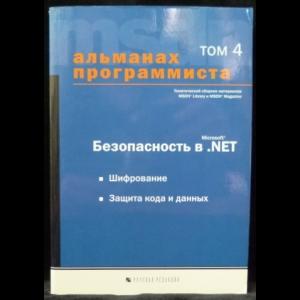 Купцевич Ю.Е. - Альманах программиста. Том 4. Безопасность в Microsoft .NET
