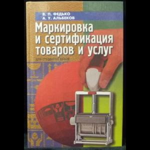 Федько В.П., Альбеков А.У. - Маркировка и сертификация товаров и услуг