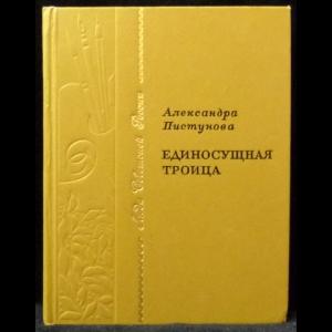 Пистунова Александра - Единосущная троица