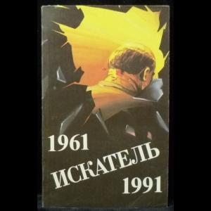 Авторский коллектив - Искатель. 1961-1991. Выпуск 1 (сборник)