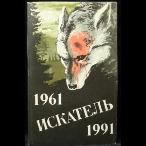Авторский коллектив - Искатель. 1961-1991. Выпуск 2 (сборник)