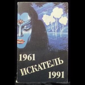 Авторский коллектив - Искатель. 1961-1991. Выпуск 4 (сборник)