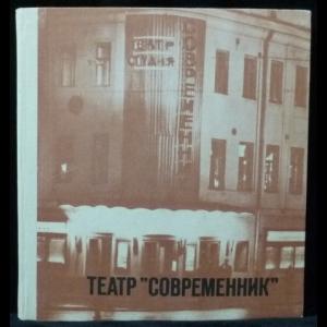 Свободин А.П. - Театр ''Современник''