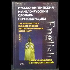 Фомин С.К., Цюрупа И.П. - Русско-английский и англо-русский словарь переговорщика