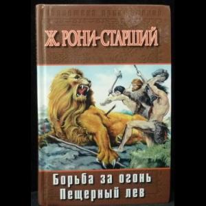 Жозеф Рони - старший - Борьба за огонь. Пещерный лев