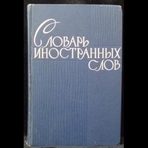 Петров Ф. Н. - Словарь иностранных слов