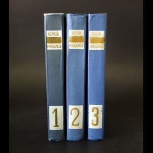 Михалков Сергей - Сергей Михалков Собрание сочинений в 3 томах (комплект из 3 книг)