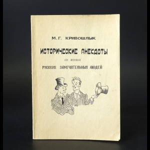 Кривошлык М. Г. - Исторические анекдоты из жизни русских замечательных людей