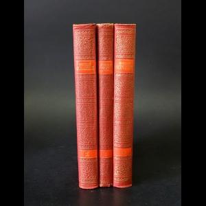 Островский Николай - Николай Островский Сочинения в 3 томах (комплект из 3 книг)