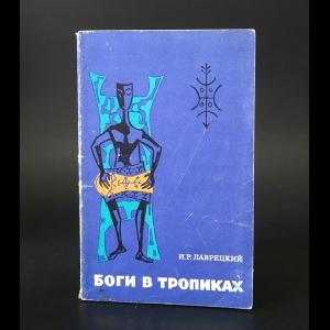 Лаврецкий Иосиф - Боги в тропиках: Религиозные культы Антильских островов