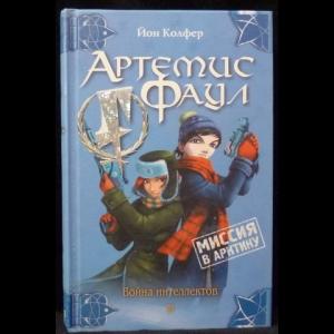 Колфер Йон - Артемис Фаул. Миссия в Арктику (Книга №2)