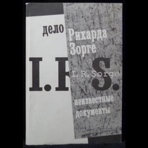Фесюн А.Г. - Дело Рихарда Зорге. Неизвестные документы