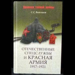 Войтиков С. С. - Отечественные спецслужбы и Красная армия. 1917-1921