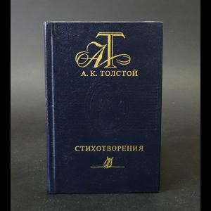 Толстой А.К. - А.К. Толстой Стихотворения