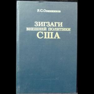 Овинников Ричард Сергеевич - Зигзаги внешней политики США. От Никсона до Рейгана