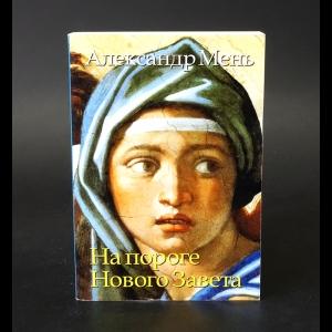 Мень Александр - На пороге Нового Завета (комплект из 2 книг)