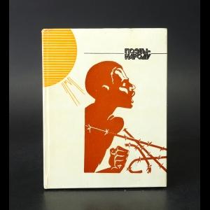 Авторский коллектив - Поэты - народу. Поэзия свободы Южной Африки
