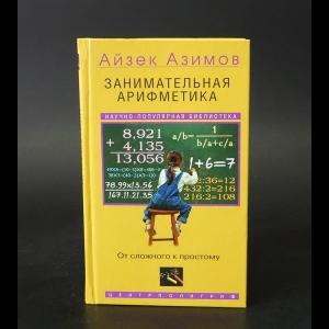 Азимов Айзек -  Занимательная арифметика. От сложного к простому