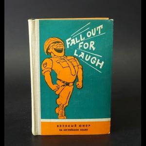 Авторский коллектив - Fall out for laugh (военный юмор). Книга для чтения на английском языке