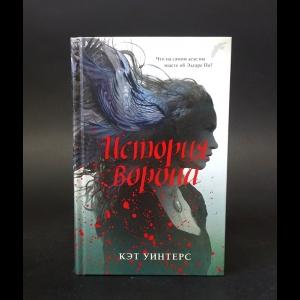 Уинтерс Кэт - История ворона