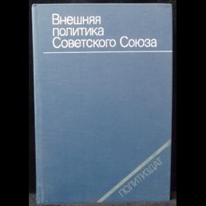 Нихамин В.П., Адаминин А.Л., Богуш Е. Ю. - Внешняя политика Советского Союза