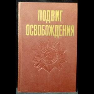 Толокольников Г. А., Кузьмина Л. С. - Подвиг освобождения (с автографом автора)