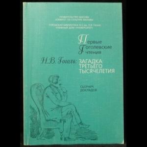 Викулов П.В. - Н.В. Гоголь: Загадка третьего тысячелетия: Первые Гоголевские чтения: Сборник докладов