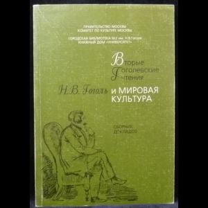 Викулов П.В. - Н.В. Гоголь и мировая культура: Вторые Гоголевские чтения: Сборник докладов