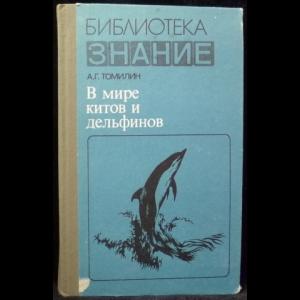 Томилин А.Г. - В мире китов и дельфинов
