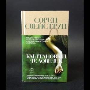 Свейструп Сорен  - Каштановый человечек