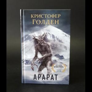 Голден Кристофер - Арарат