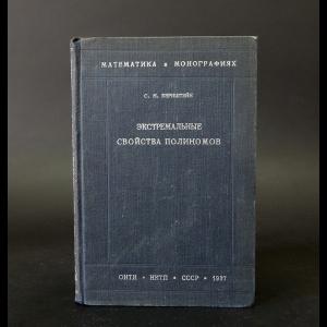 Бернштейн С.Н. - Экстремальные свойства полиномов и наилучшее приближение непрерывных функций одной вещественной переменной. Часть 1