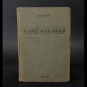 Эрмит Шарль - Курс анализа