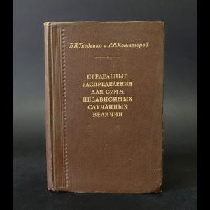 Гнеденко Б.В., Колмогоров А.Н. - Предлинные распределения для сумм независимых случайных величин