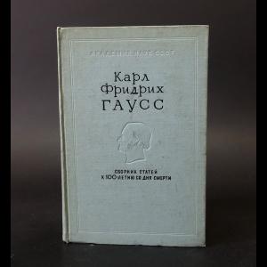 Гаусс Карл Фридрих  - Карл Фридрих Гаусс Сборник статей